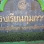 16 November 2012, Mobile Dermatological Unit, Udon Thani