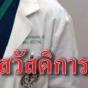 พ.ร.ฎ. เงินสวัสดิการเกี่ยวกับการรักษาพยาบาล พ.ศ. 2553