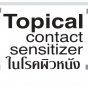 Topical Contact Sentitizer