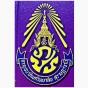 21 มีนาคม 2557, ออกหน่วยแพทย์เคลื่อนที่ จ.สุราษฎร์ธานี