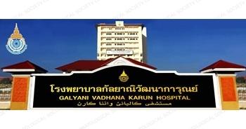 23 กุมภาพันธ์ 2560, ออกหน่วยแพทย์เคลื่อนที่ โรงพยาบาลมหาวิทยาลัยนราธิวาสราชนครินทร์