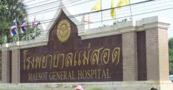 16 ธันวาคม 2560, ออกหน่วยแพทย์เคลื่อนที่ ณ รพ.แม่สอด จ.ตาก