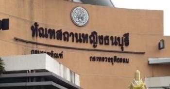 25 สิงหาคม 2559, ออกหน่วยแพทย์เคลื่อนที่ ณ ทัณฑสถานหญิงธนบุรี