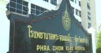 11-12 พฤษภาคม 2562, ออกหน่วยแพทย์เคลื่อนที่ รพ.พระจอมเกล้า จ.เพชรบุรี
