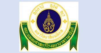 29-30 ตุลาคม 2563, The 9 Ramathibodi Training Course in Cosmetic Dermatology รพ.รามาธิบดี