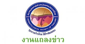 23  มีนาคม 2561 งานแถลงข่าว การดูแลส่วนสัดอย่างปลอดภัย